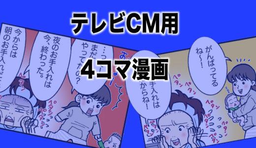 テレビCM用 4コマ漫画