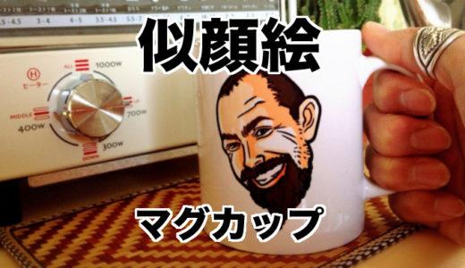 似顔絵マグカップ