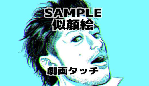 SAMPLE 劇画タッチの似顔絵