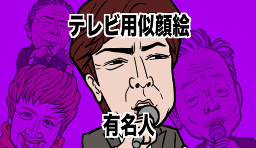 テレビフリップ用芸能人似顔絵